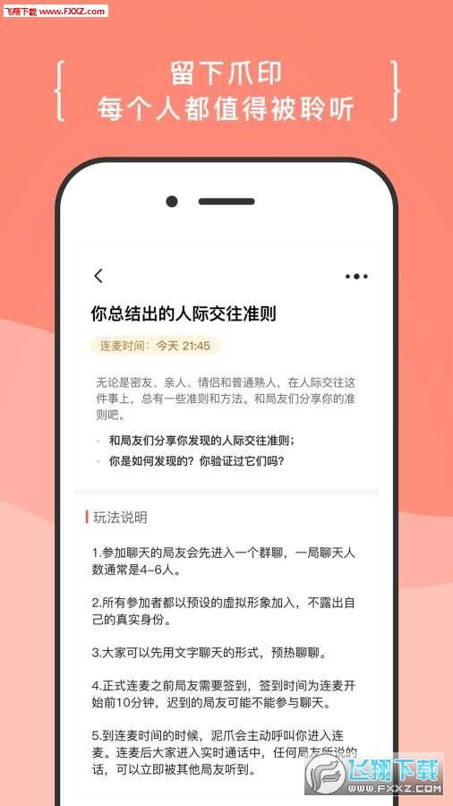 递爪app安卓版1.0.0截图2