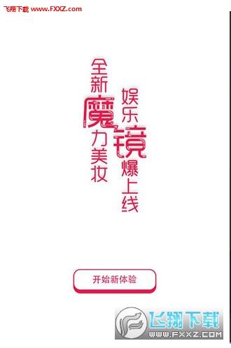 魔镜魔镜app2.2.7截图0