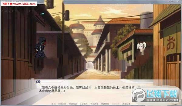 火影同人忍者后宫安卓版v1.0.0截图1