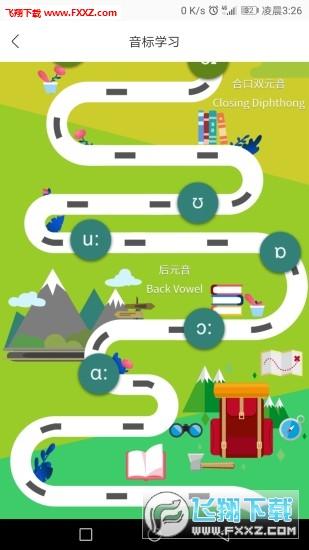 云学谷app官方版2.0.5截图0