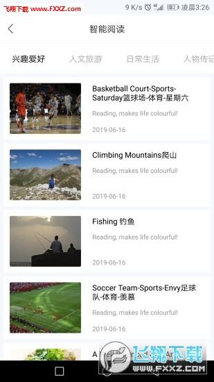 云学谷app官方版2.0.5截图1