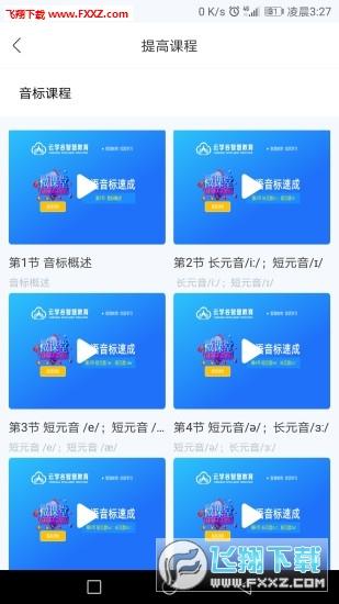 云学谷app官方版2.0.5截图2