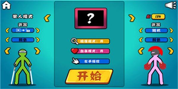 决斗火柴人安卓版v1.6.0截图0