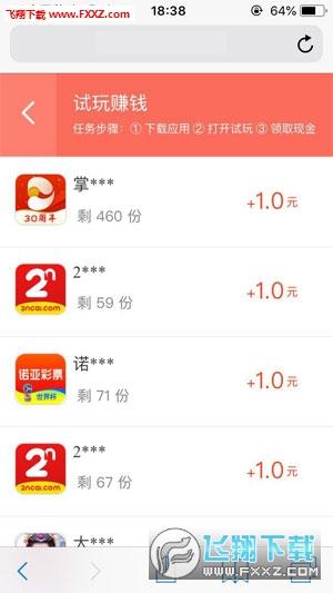 花生米试玩赚钱appv1.0.1截图0