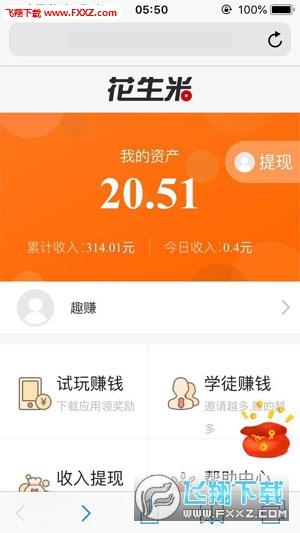 花生米试玩赚钱appv1.0.1截图1