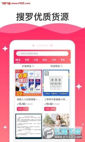 酷店app安卓版v1.2.0截图0