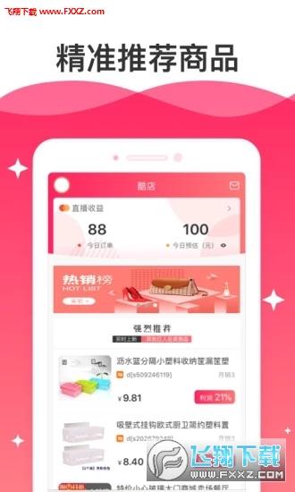 酷店app安卓版v1.2.0截图3