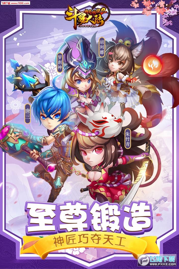 斗罗大陆神界传说2星耀版1.0.16截图0