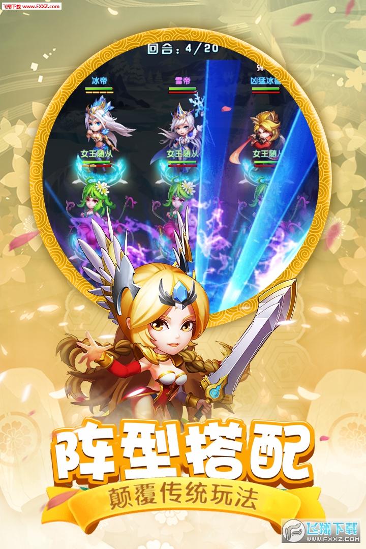 斗罗大陆神界传说2满v飞升版1.0.16截图2