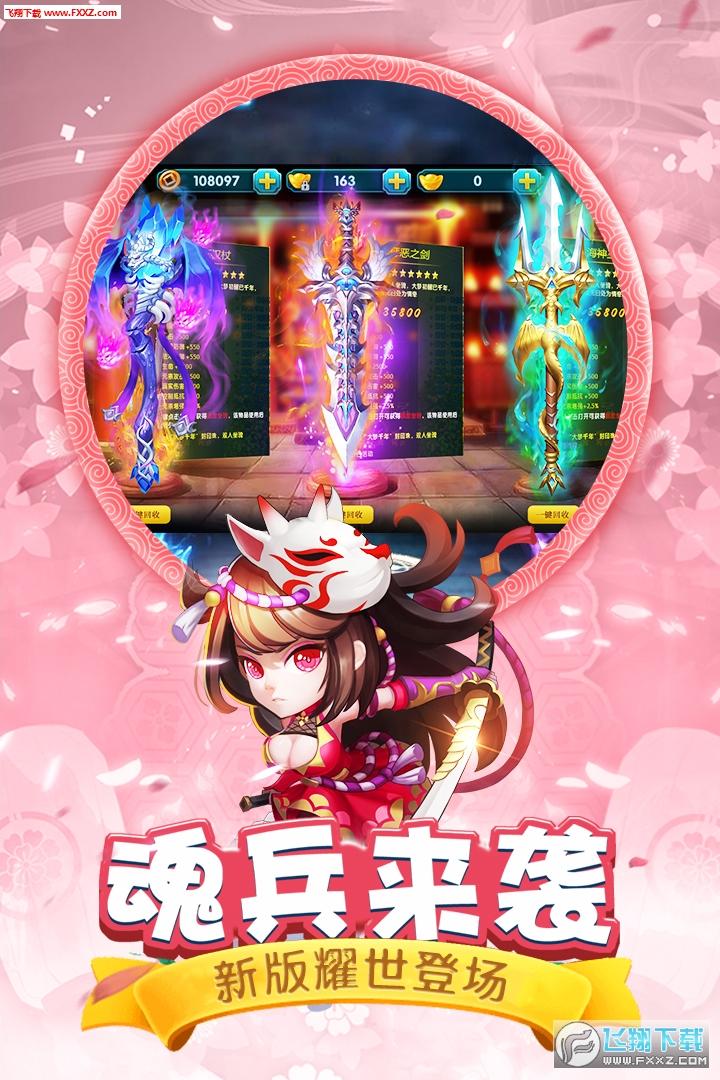 斗罗大陆神界传说2满v飞升版1.0.16截图3
