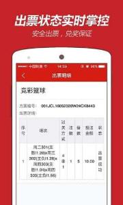 CQ9电子彩票平台v1.0截图1
