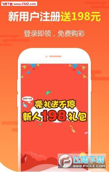 凤凰吉利分分彩appv1.0截图1