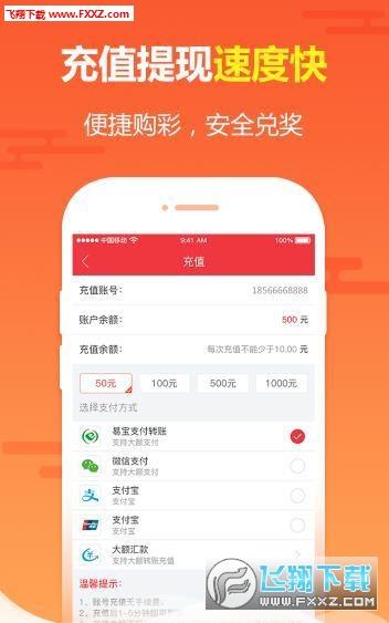 凤凰吉利分分彩appv1.0截图2