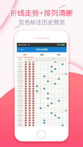 2m永久彩票appv1.0截图2