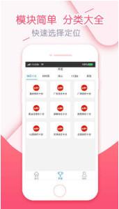 2m永久彩票appv1.0截图1