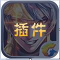 小刀王者美化app3.0