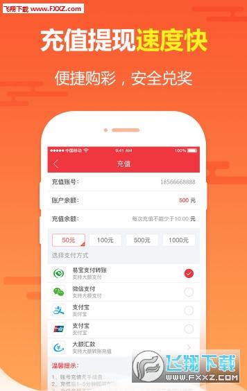 合乐彩票appv1.0截图2