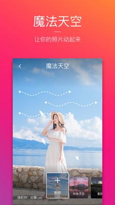 图虫卡点神器app安卓版v5.8.2截图2