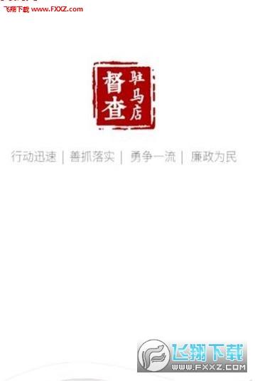 驻马店重点项目appv1.0.4.7截图0