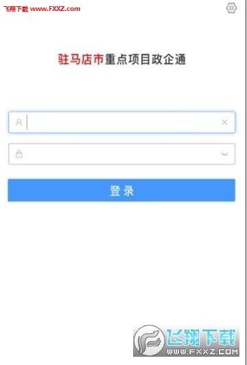 驻马店重点项目appv1.0.4.7截图1
