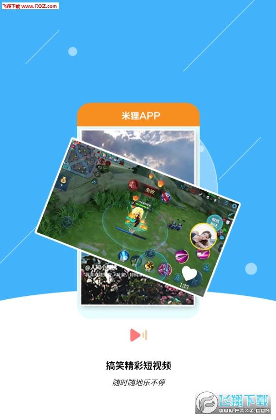 米狸app官方版1.1.0截图1