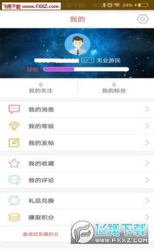 星梦新闻app1.0.4截图0