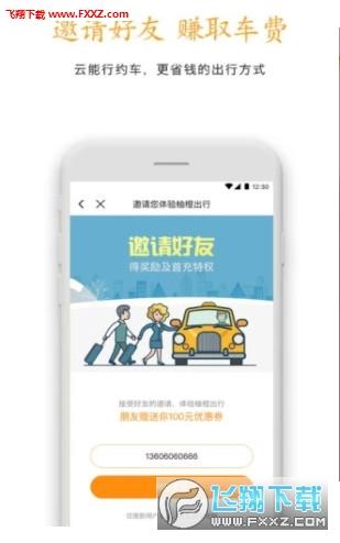 柚橙出行司机端app1.0.1截图0