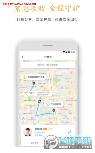 柚橙出行司机端app1.0.1截图1
