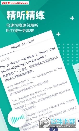 新东方托福pro安卓版v1.0.0截图1