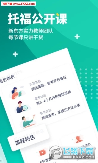 新东方托福pro安卓版v1.0.0截图3