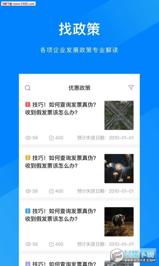 捷园宝app安卓版2.5.6截图1