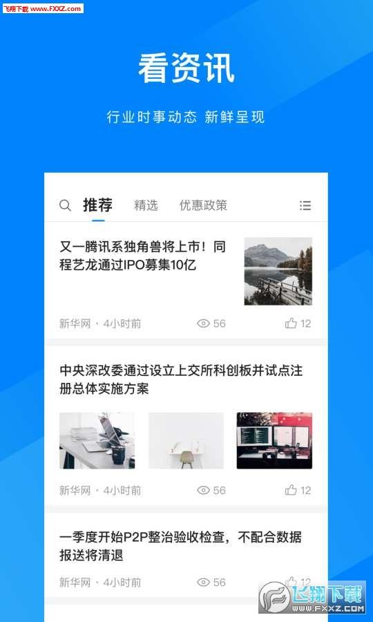 捷园宝app安卓版2.5.6截图2