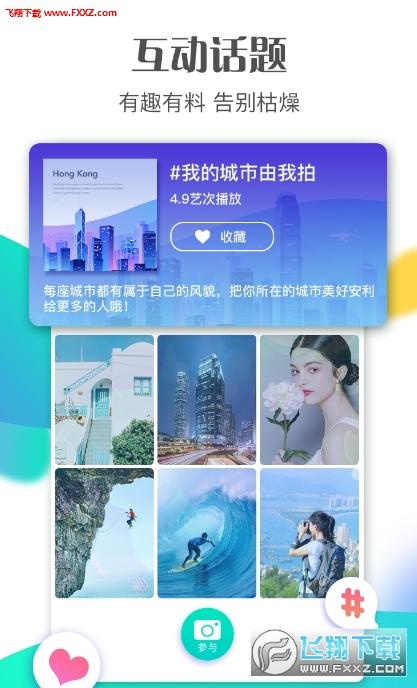 斗鼠短视频官方版app1.0截图2