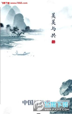 中国好故事app1.0截图0