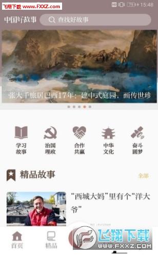 中国好故事app1.0截图1