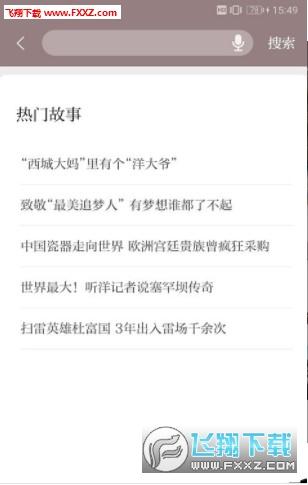 中国好故事app1.0截图2