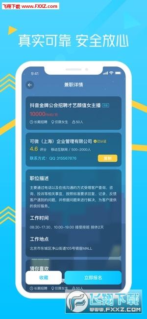 鲸选兼职app最新版1.0截图0