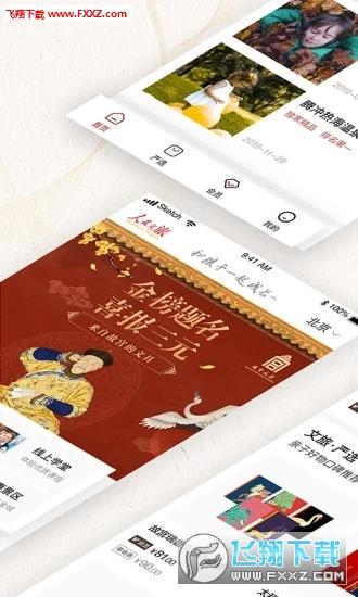 人民文旅app官方版v1.3.3截图3