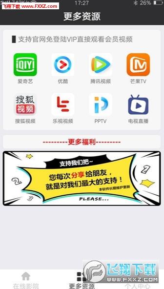 萌熊影视app官方版1.4截图0