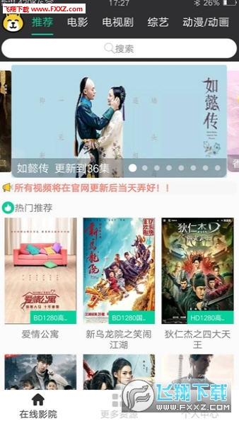 萌熊影视app官方版1.4截图1