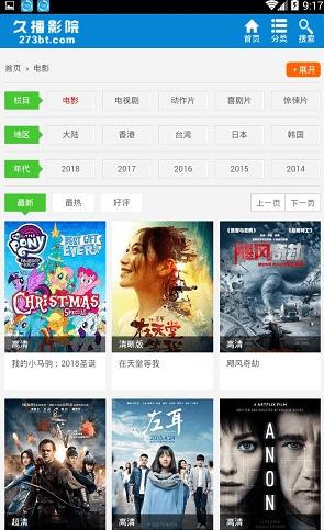 久播影院app安卓版1.0.0截图1