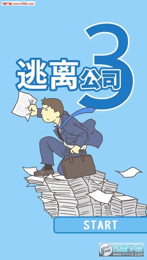 逃离公司3中文版v5.0截图0