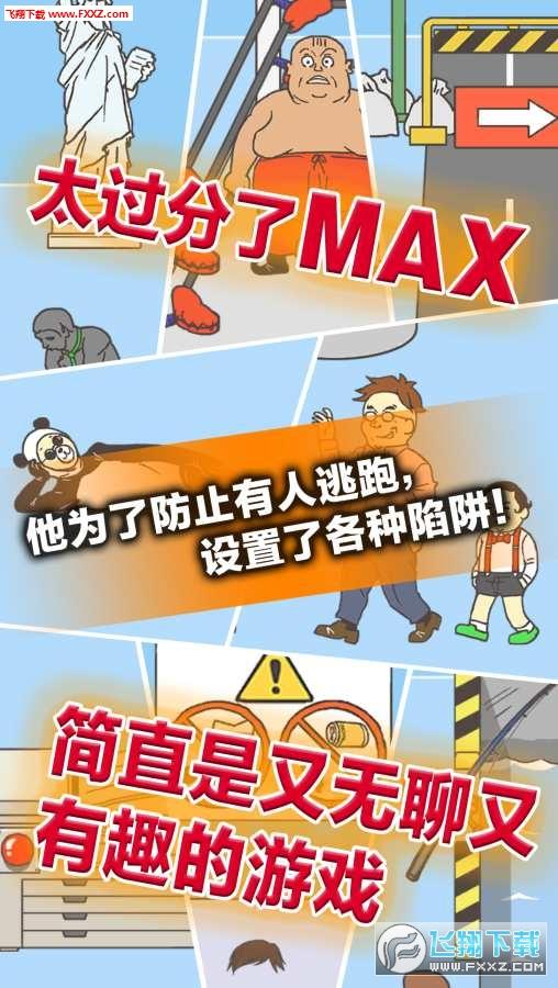 逃离公司3中文版v5.0截图2