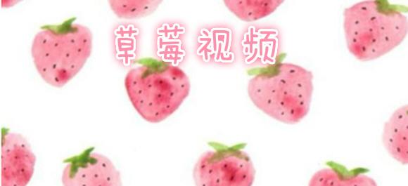 草莓视频下载_草莓视频二维码_草莓视频无限次数