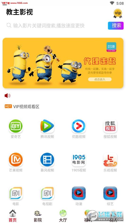 教主影视app0.0.1截图0