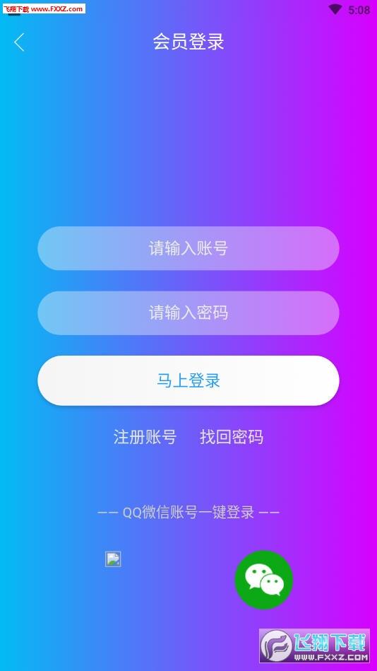 教主影视app0.0.1截图2