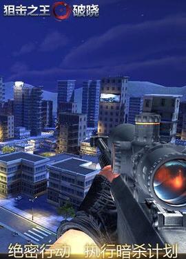 狙击之王破晓安卓版v1.0.0截图2