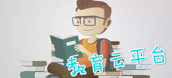 教育云服务平台_教育云平台登陆_山东省教育云服务平台