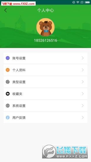 融畅app安卓版1.1.5截图1
