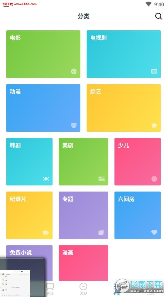 WTV影视app手机版7.3.3截图0